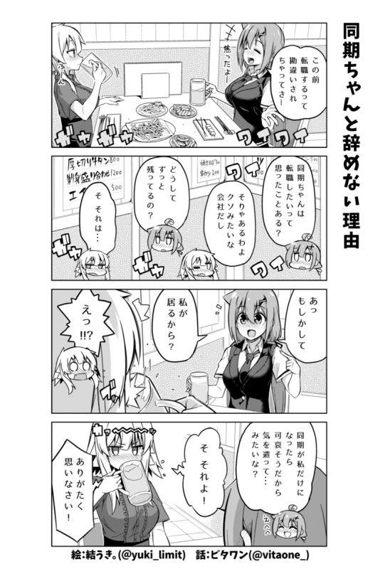 社畜ちゃん漫画 282話「同期ちゃんと辞めない理由」