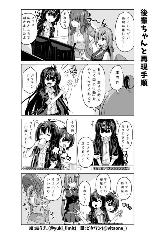 社畜ちゃん漫画 283話「後輩ちゃんと再現手順」