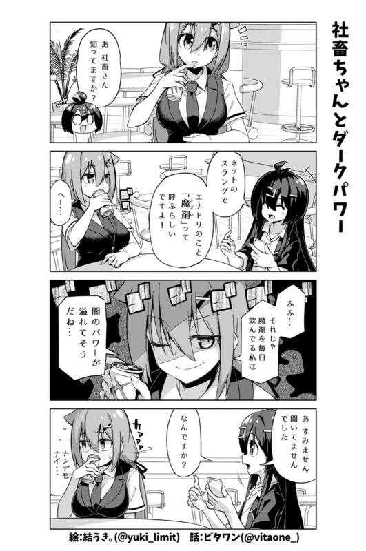 社畜ちゃん漫画 290話「社畜ちゃんとダークパワー」