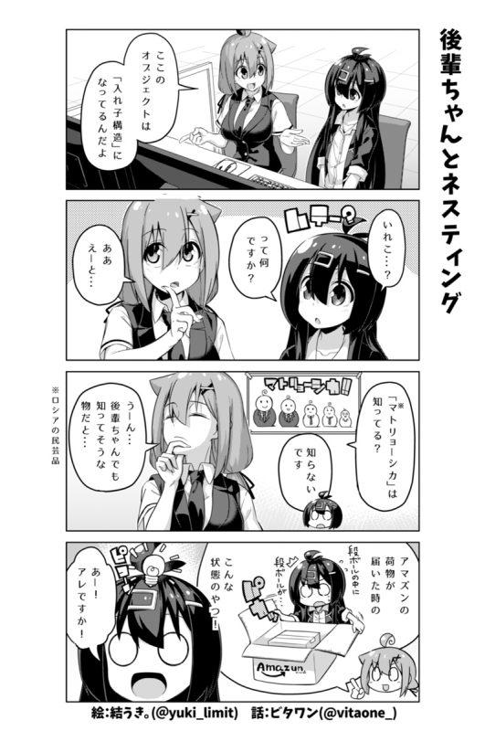 社畜ちゃん漫画 291話「後輩ちゃんとネスティング」