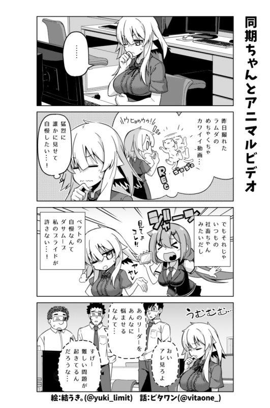 社畜ちゃん漫画 292話「同期ちゃんとアニマルビデオ」