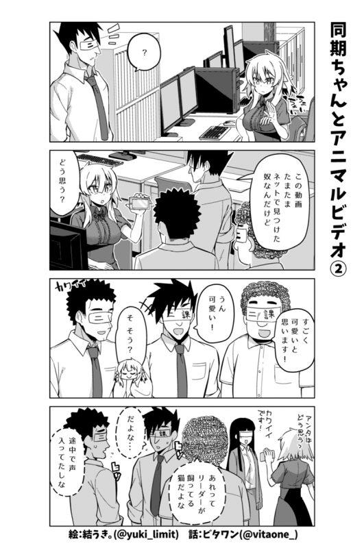 社畜ちゃん漫画 293話「同期ちゃんとアニマルビデオ②」