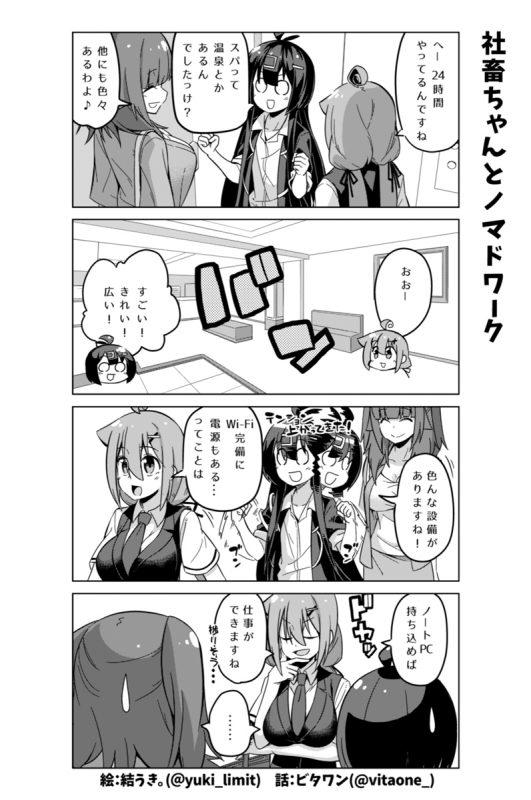 社畜ちゃん漫画 295話「社畜ちゃんとノマドワーク」