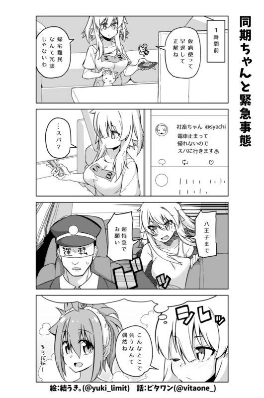 社畜ちゃん漫画 297話「同期ちゃんと緊急事態」
