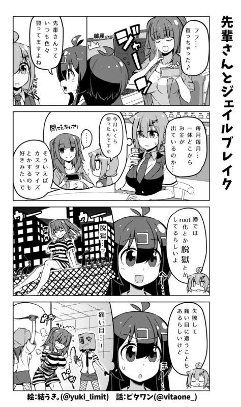 社畜ちゃん漫画 301話「先輩さんとジェイルブレイク」