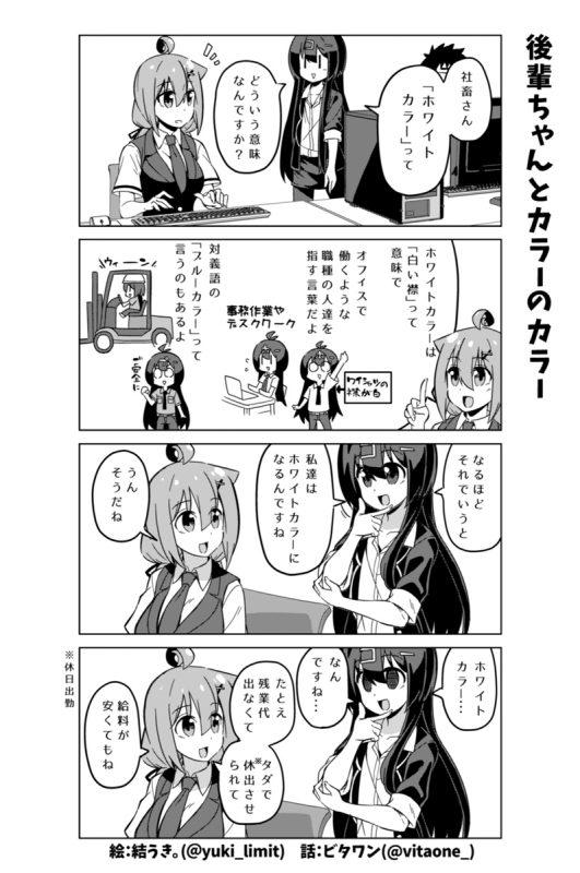 社畜ちゃん漫画 300話「後輩ちゃんとカラーのカラー」