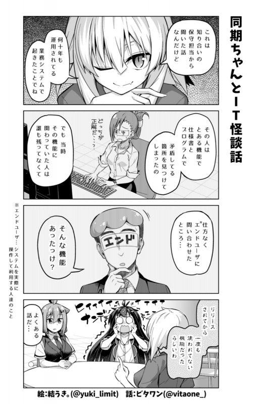 社畜ちゃん漫画 303話「同期ちゃんとIT怪談話」