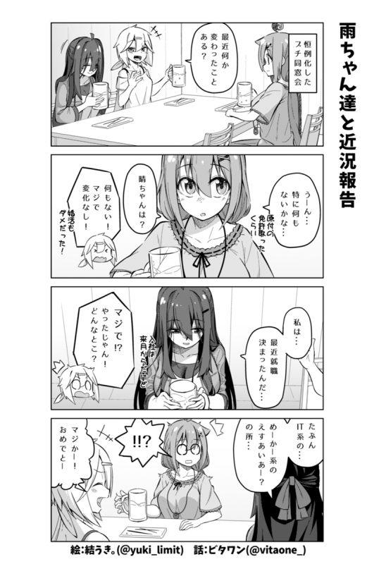 社畜ちゃん漫画 304話「雨ちゃん達と近況報告」