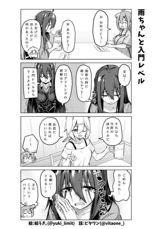 社畜ちゃん漫画 305話「雨ちゃんと入門レベル」