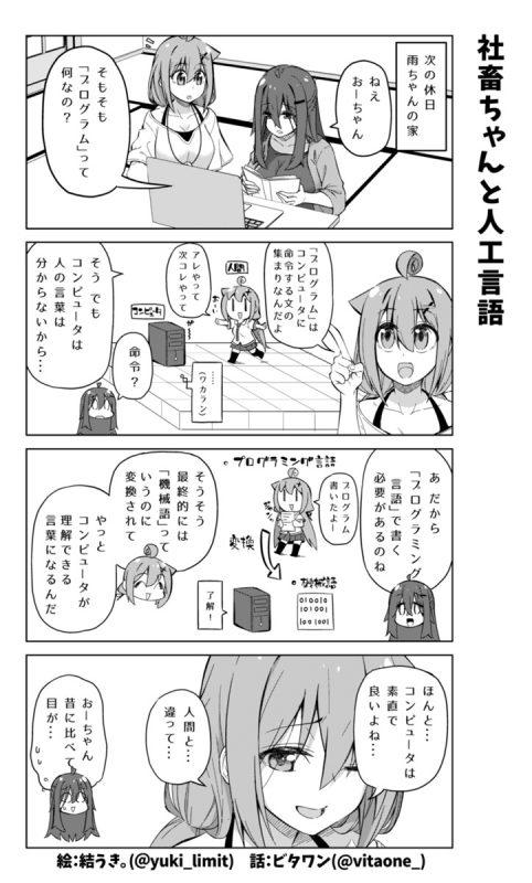 社畜ちゃん漫画 306話「社畜ちゃんと人工言語」
