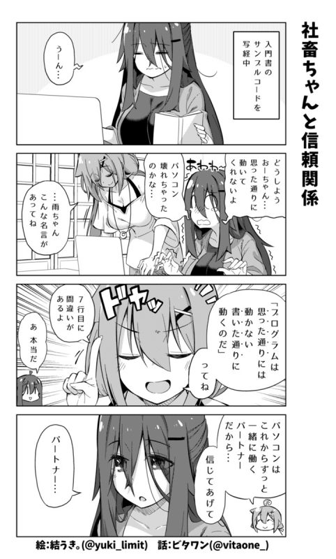 社畜ちゃん漫画 307話「社畜ちゃんと信頼関係」