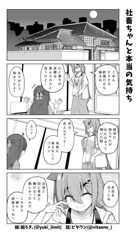 社畜ちゃん漫画 308話「社畜ちゃんと本当の気持ち」