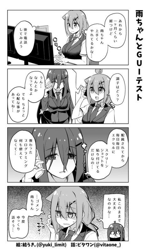 社畜ちゃん漫画 309話「雨ちゃんとGUIテスト」