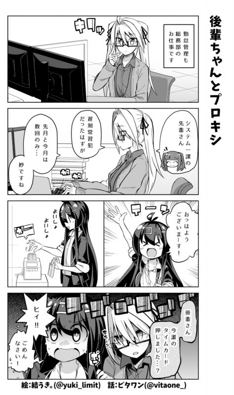 社畜ちゃん漫画 310話「後輩ちゃんとプロキシ」