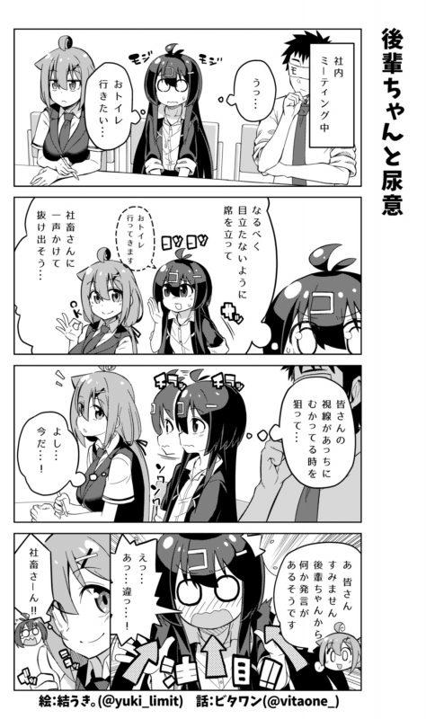 社畜ちゃん漫画 311話「後輩ちゃんと尿意」