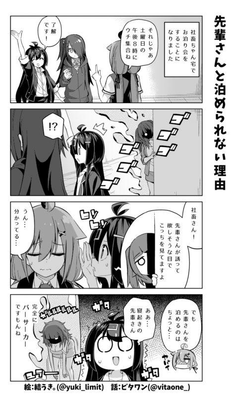 社畜ちゃん漫画 312話「先輩さんと泊められない理由」