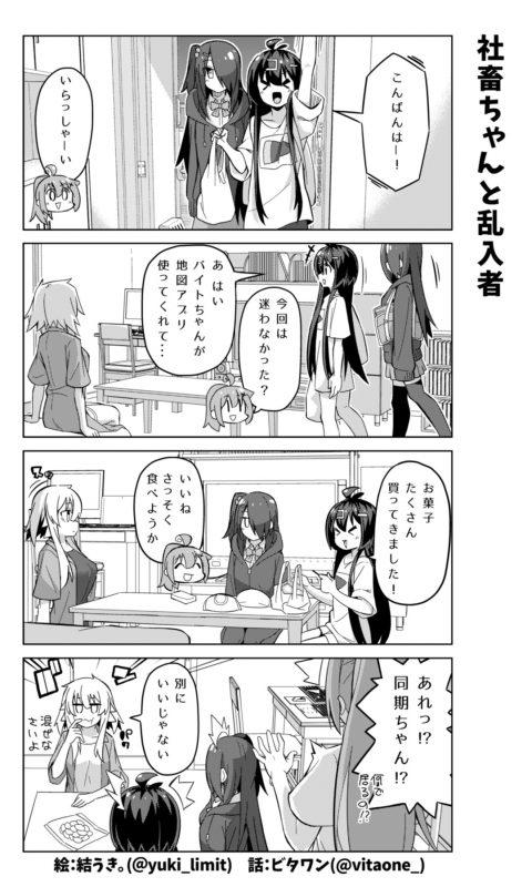 社畜ちゃん漫画 313話「社畜ちゃんと乱入者」
