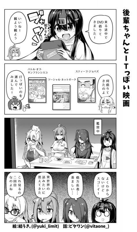 社畜ちゃん漫画 314話「後輩ちゃんとITっぽい映画」