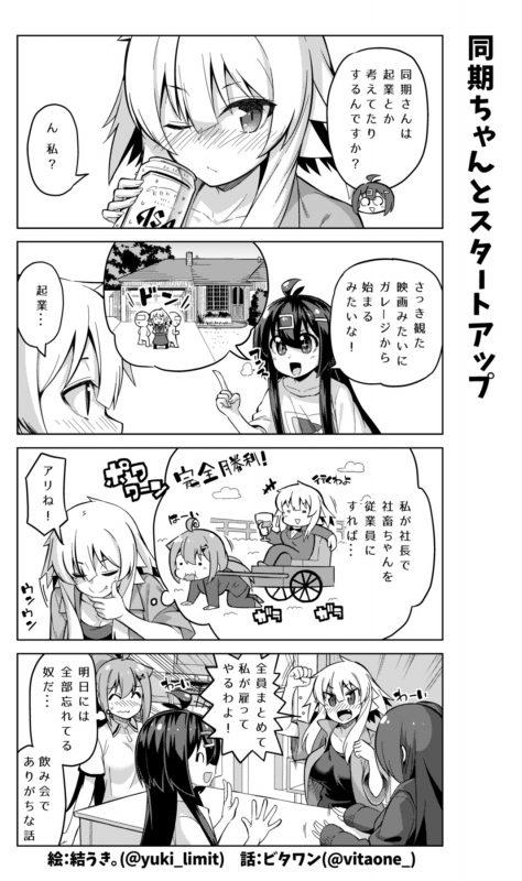 社畜ちゃん漫画 316話「同期ちゃんとスタートアップ」