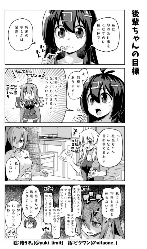 社畜ちゃん漫画 317話「後輩ちゃんの目標」