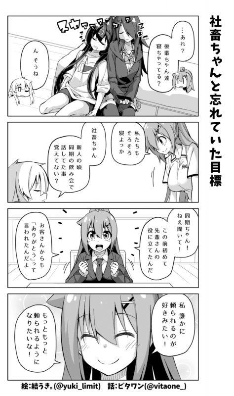 社畜ちゃん漫画 318話「社畜ちゃんと忘れていた目標」