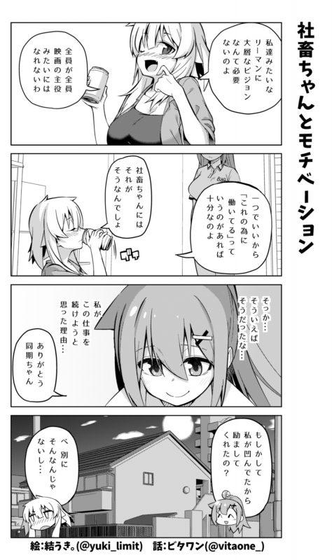 社畜ちゃん漫画 319話「社畜ちゃんとモチベーション」