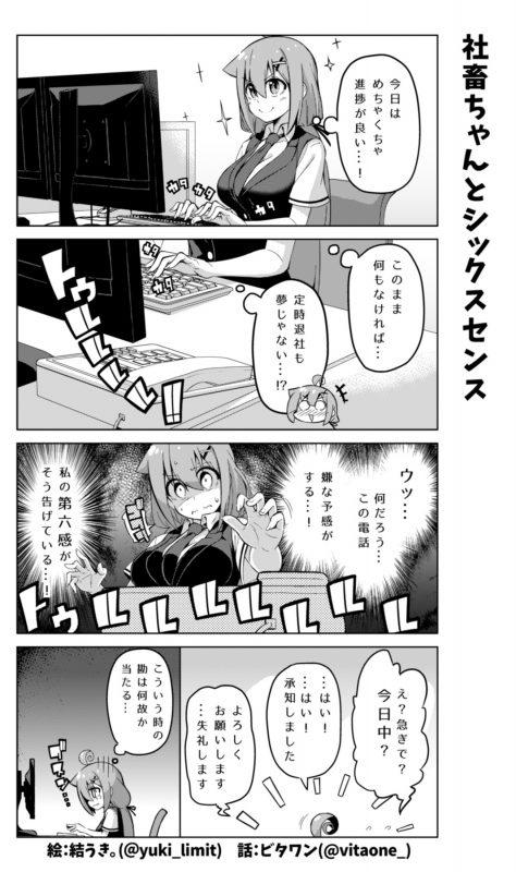 社畜ちゃん漫画 320話「社畜ちゃんとシックスセンス」