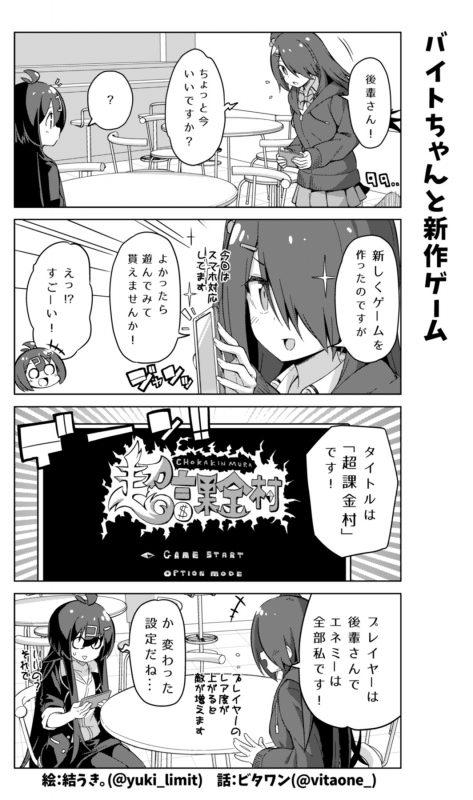 社畜ちゃん漫画 322話「バイトちゃんと新作ゲーム」