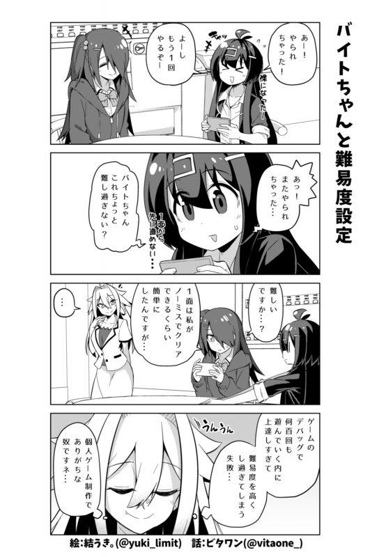 社畜ちゃん漫画 323話「バイトちゃんと難易度設定」