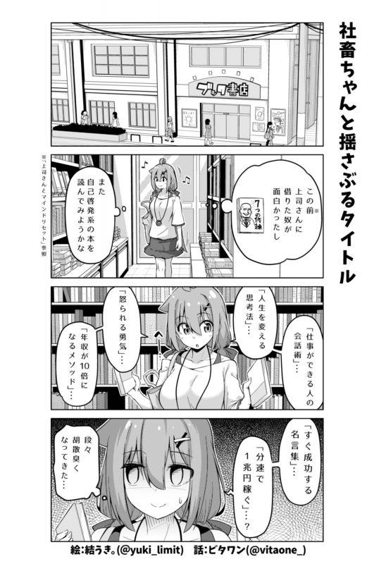 社畜ちゃん漫画 324話「社畜ちゃんと揺さぶるタイトル」
