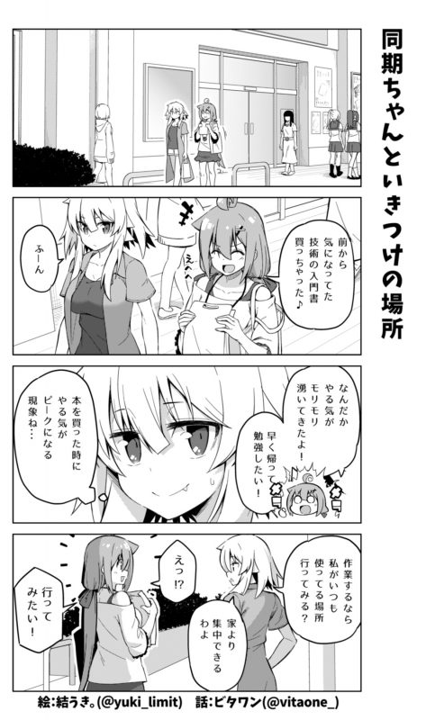 社畜ちゃん漫画 326話「同期ちゃんといきつけの場所」