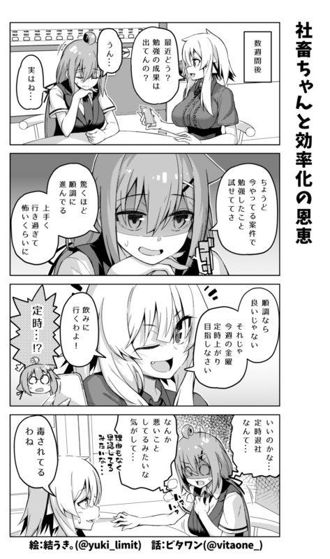 社畜ちゃん漫画 328話「社畜ちゃんと効率化の恩恵」
