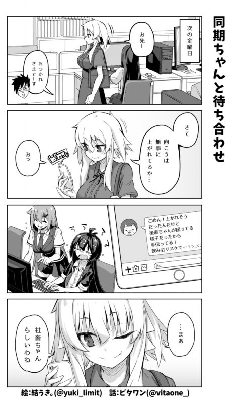 社畜ちゃん漫画 329話「同期ちゃんと待ち合わせ」