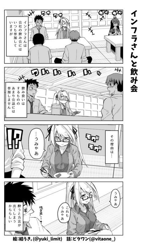 社畜ちゃん漫画 330話「インフラさんと飲み会」