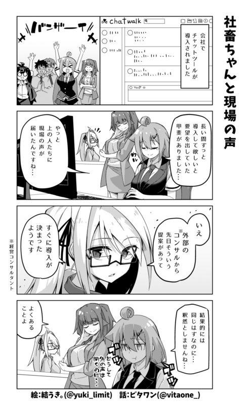 社畜ちゃん漫画 333話「社畜ちゃんと現場の声」