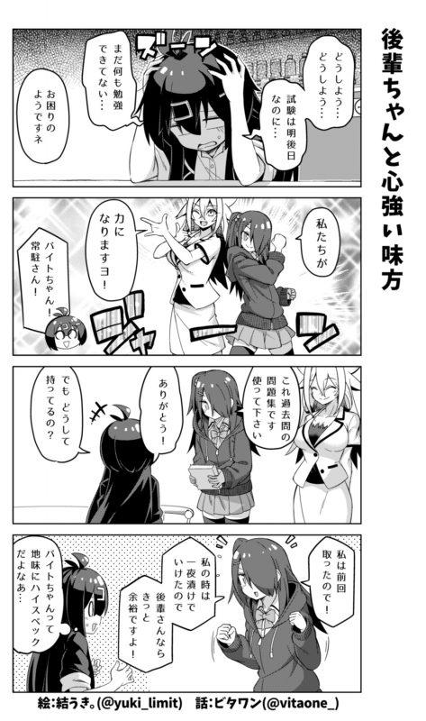 社畜ちゃん漫画 335話「後輩ちゃんと心強い味方」
