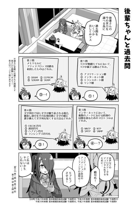 社畜ちゃん漫画 337話「後輩ちゃんと過去問」