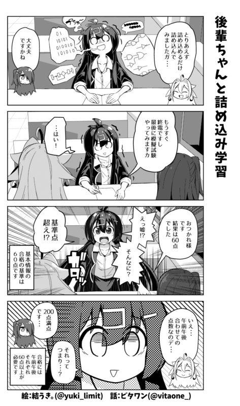 社畜ちゃん漫画 338話「後輩ちゃんと詰め込み学習」