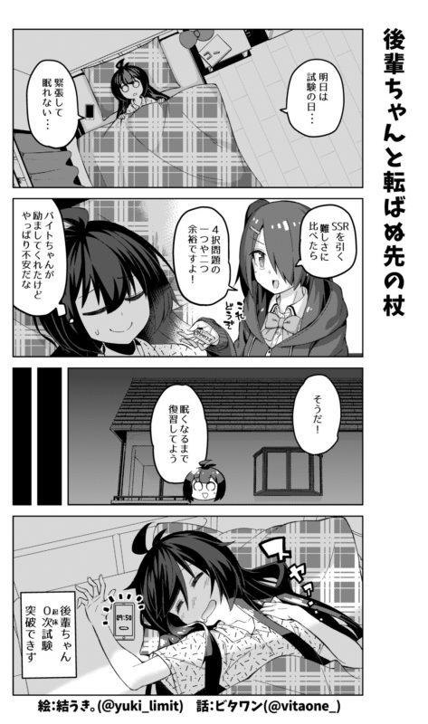 社畜ちゃん漫画 339話「後輩ちゃんと転ばぬ先の杖」