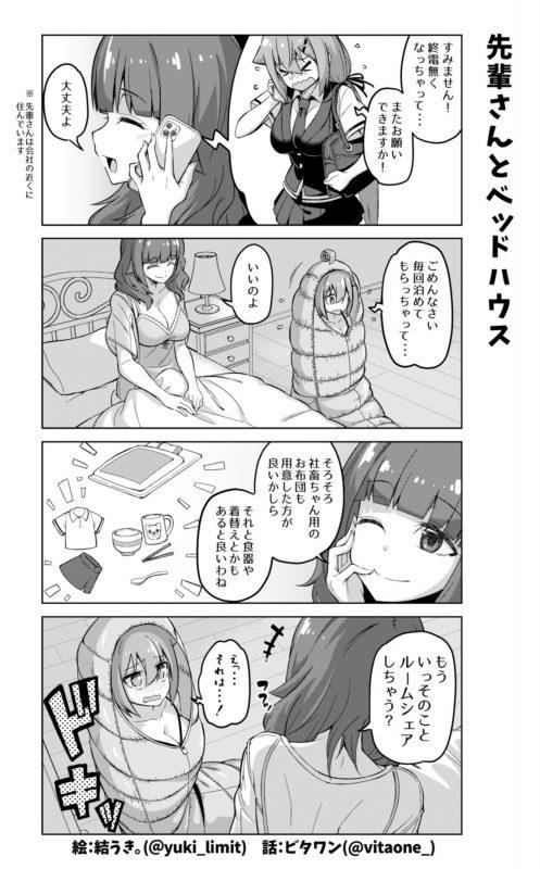 社畜ちゃん漫画 342話「先輩さんとベッドハウス」