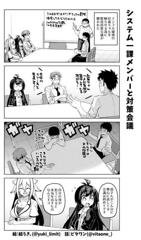 社畜ちゃん漫画 347話「システム一課メンバーと対策会議」