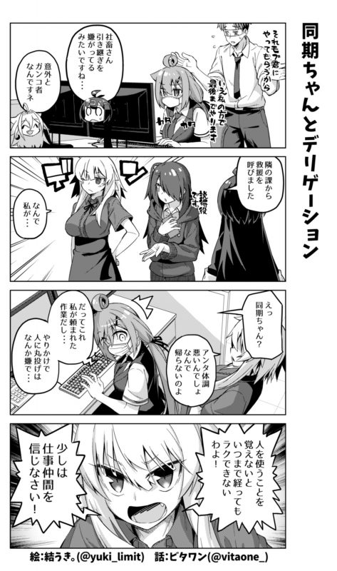 社畜ちゃん漫画 348話「同期ちゃんとデリゲーション」