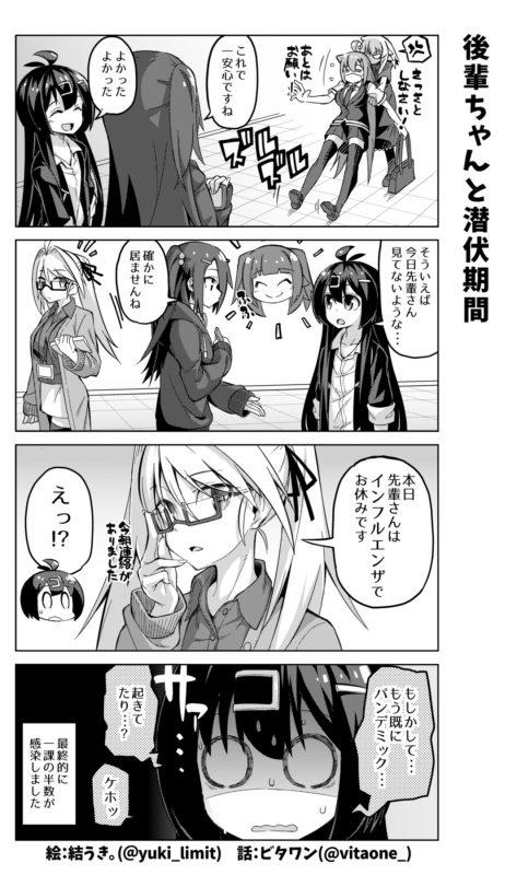社畜ちゃん漫画 349話「後輩ちゃんと潜伏期間」
