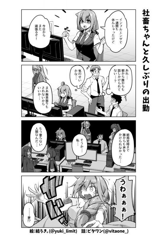 社畜ちゃん漫画 350話「社畜ちゃんと久しぶりの出勤」