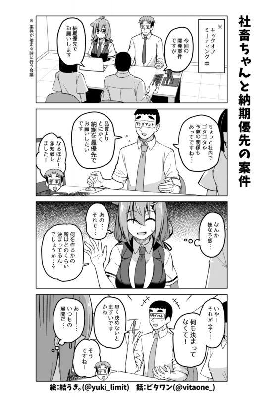 社畜ちゃん漫画 351話「社畜ちゃんと納期優先の案件」
