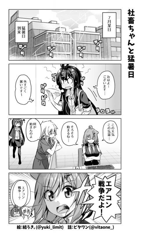 社畜ちゃん漫画 354話「社畜ちゃんと猛暑日」