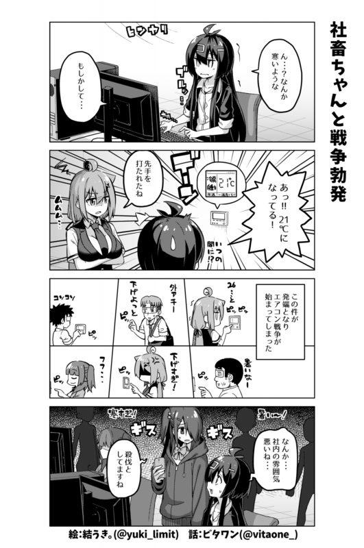 社畜ちゃん漫画 356話「社畜ちゃんと戦争勃発」