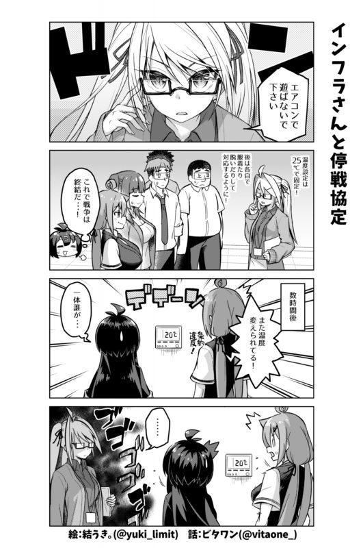 社畜ちゃん漫画 358話「インフラさんと停戦協定」