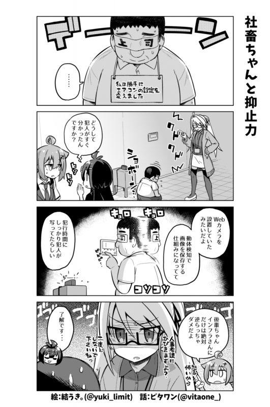 社畜ちゃん漫画 359話「社畜ちゃんと抑止力」
