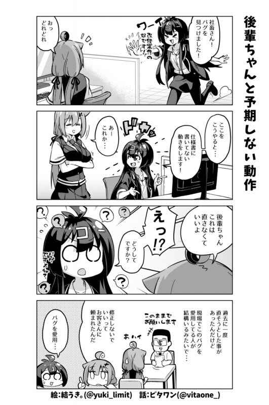 社畜ちゃん漫画 361話「後輩ちゃんと予期しない動作」